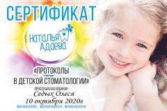 PHOTO-2020-10-11-15-33-56